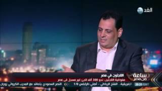 حقوقي: لا يوجد تشريع في مصر يحمي حقوق اللاجئين