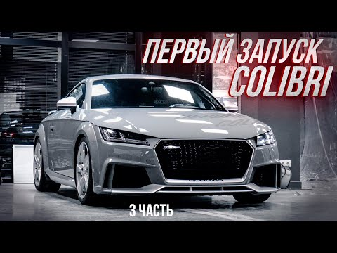 ЗАВЕЛИ AUDI TTRS Colibri 1100 лс - ВСЕ ХОРОШО?!
