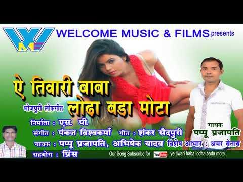 Ae Tiwari Baba Lodha Bada Mota  || MP3 || Welcome Music & Films ||