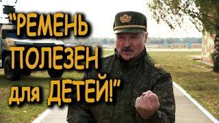 """Лукашенко - """"НЕ шлепок, а хороший ремень полезно для ребёнка!"""""""