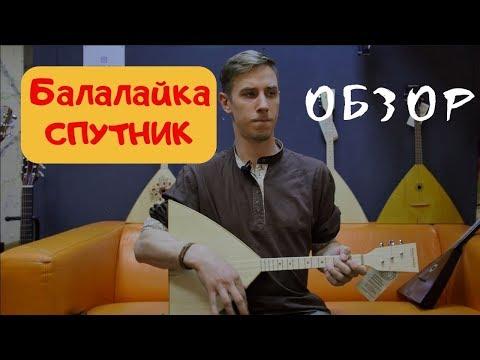 Балалайки Спутник от мануфактуры БалалайкерЪ. Обзор.