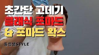 [헤어꿀팁] 초간단 클래식 포마드 / 남자머리 / 포마…