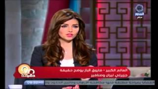 Repeat youtube video الدكتور فاروق الباز تيران وصنافير سعودية