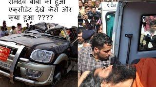 Ramdev Baba Accident रामदेव बाबा का हुआ एक्सीडेंट देखे कैसे और क्या हुआ