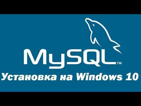 Установка MySQL 8 на Windows 10 – пошаговая инструкция для начинающих