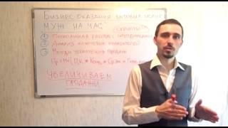 """Урок 5. Создание бизнеса """"Муж на час"""". Методы увеличения продаж. (оказания бытовых услуг населению)"""