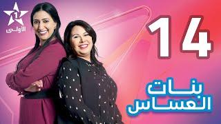 Bnat El Assas - Ep 14 بنات العساس - الحلقة