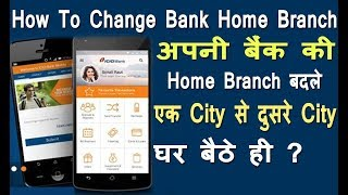 How To Change ICICI Bank Home Branch By iMobile App ( in Hindi ) By Digital Bihar |