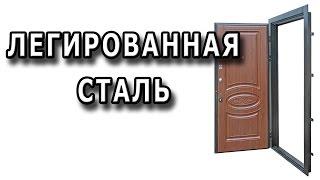 видео Защитные св-ва металлических дверей