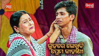 Jatra Emotional Dialogue - କାନ୍ଦି କାନ୍ଦି ଆଖି ଲୁହ ଶୁଖିଯାଇଚି - Kandi Kandi Aakhi Luha Sukijaichi