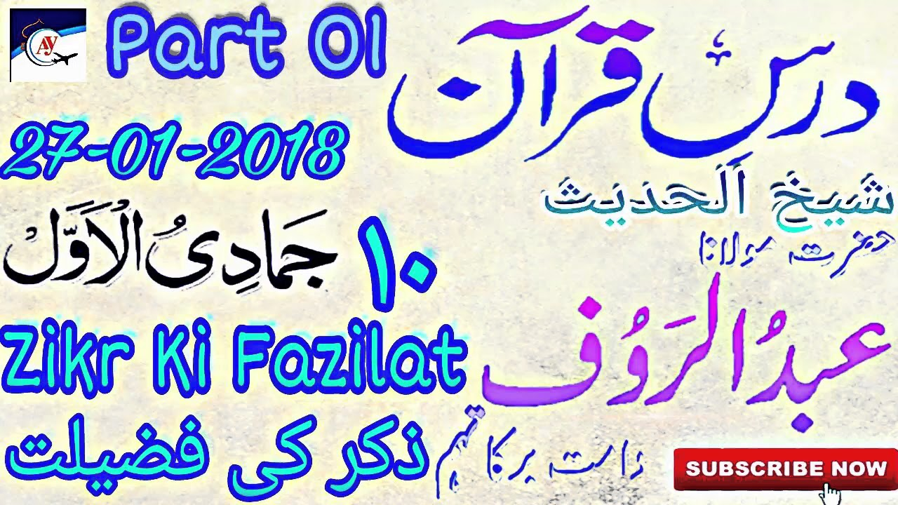 Darse Quran & Bayan || Part 01 || Moulana Anas Younus || 27-01-2018