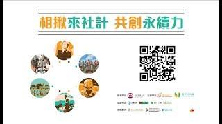 相揪來社計  共創永續力_分享會與工作坊回顧影片(精華版)