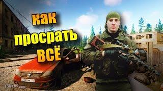 Escape From Tarkov ( побег из Таркова) - гайд как просрать весь  ХАБАР