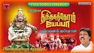 திந்தகத்தோம் ஐயப்பா | புஷ்பவனம் குப்புசாமி | Ayyappan Songs