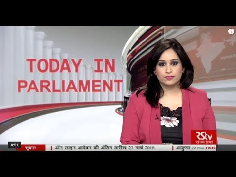 Today in Parliament News Bulletin | Mar 22, 2018 (10:45 am)