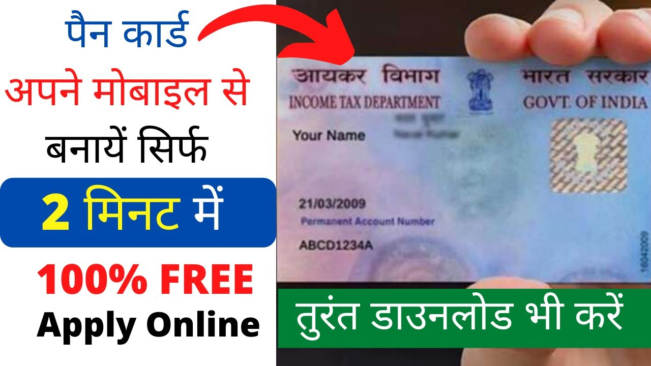 how to get pan card in just 2 minutes 2020  how to apply