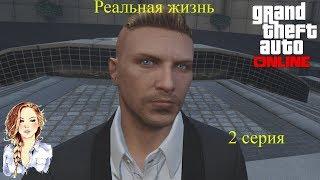 """Сериал """"Реальная жизнь"""" - 2 серия"""