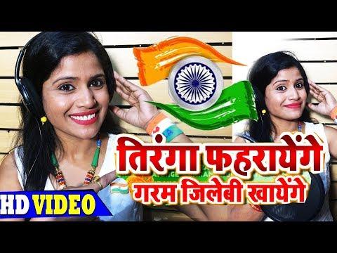 26 जनवरी का सबसे हटके देसी वीडियो  Khushboo Uttam   Tiranga Fahrayenge Garam Jilebi Khayenge