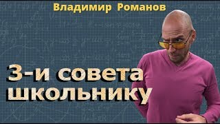 как учиться на ОТЛИЧНО в школе - уроки от Романова