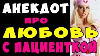 АНЕКДОТ про Любовь Врача и Пациентки Самые Смешные Свежие Анекдоты