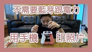 『開箱』 Printoss不需要電力跟藍芽就可以印照片 | 日本得寶手機照片拍立得