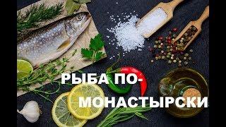Рыба По-Монастырски - Рецепт Из Рыбы И Картофеля
