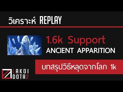 [ วิเคราะห์ Replay ] บทสรุปวิธีหลุดจากโลก 1k 1.6k Support Ancient Apparition Dota 2 ไทย