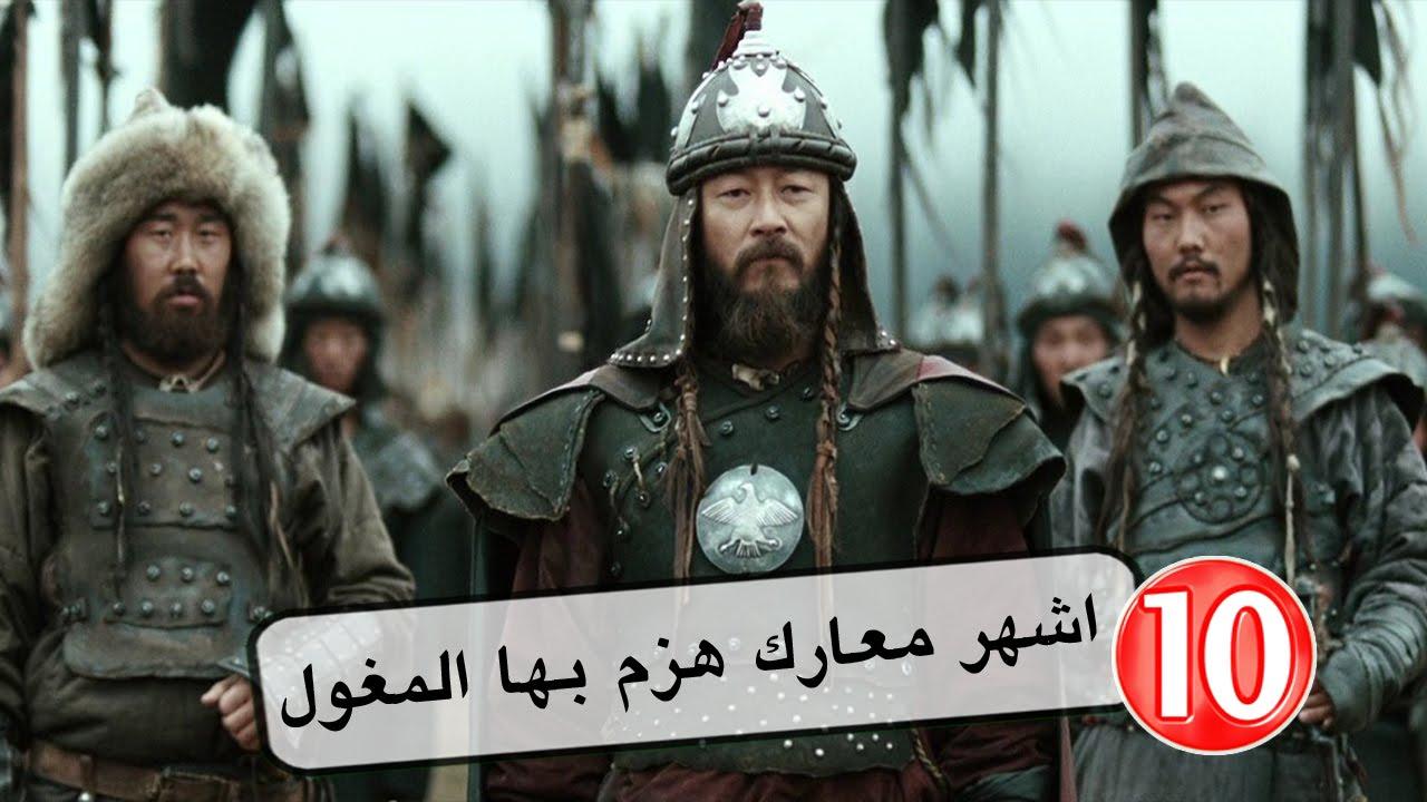 من هم المغول