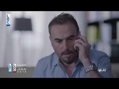 رمضان 2018 - مسلسل تانغو على  LBCI و LDC - في الحلقة 2