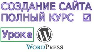 сайт на Word Press урок 2 *