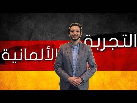 كثير من المصابين و قليل من الخسائر في ألمانيا - لماذا؟