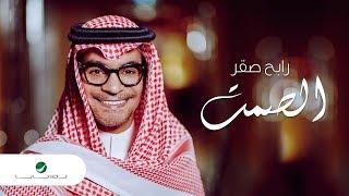 Rabeh Saqer … Alsamt - Lyrics Video | رابح صقر … الصمت - بالكلمات