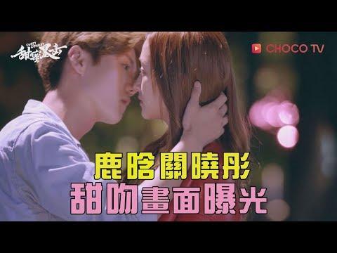 【甜蜜暴擊】鹿晗.關曉彤直球告白 害羞甜吻畫面曝光?!