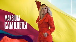 Смотреть клип Maksiuta - Самолёты