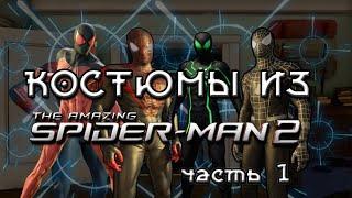 ВСЕ Костюмы Из Игры The Amazing Spider-Man 2 | Часть 1
