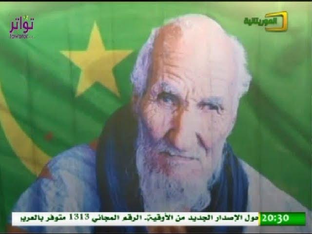 ورقة تأبينية للمجاهد أحمد ولد بهده آخر المقاومين الذين شاركوا في معركة أم التونسي