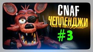 - ЧЕЛЛЕНДЖИ ОТ ЗРИТЕЛЕЙ 3  Creepy Nights at Freddy s CNaF