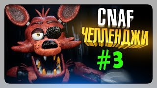 ЧЕЛЛЕНДЖИ ОТ ЗРИТЕЛЕЙ #3 ✅ Creepy Nights at Freddy