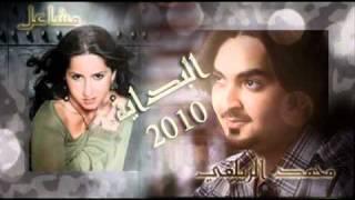 ރܢasloahallail ރ البداية محمد الزيلعي و مشاعل 2011