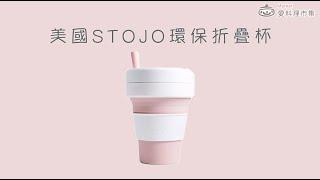 【美國Stojo】隨行折疊杯-隨身帶著走 愛料理市集