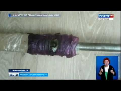 Человека с оружием задержали в Невинномысске