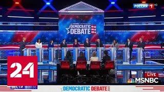 """Смотреть видео Импичмент как шоу: демократы обозвали Трампа """"патологическим лжецом"""" - Россия 24 онлайн"""