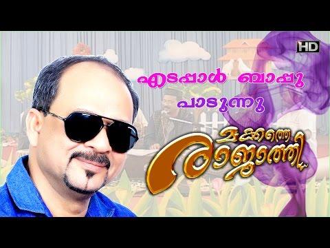 Makkathe Rajathi   Edappal Bappu   Latest Mappilapattukal   Mappila Songs   New Upload 2017