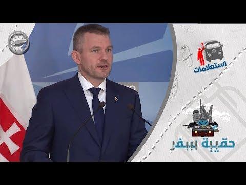 سلوفاكيا تتحدث عن إمكانية استقبال لاجئين سوريين  - 20:53-2018 / 10 / 11