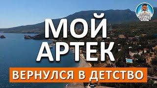 видео лагерь АРТЕК, Детский отдых, путевки в Артек