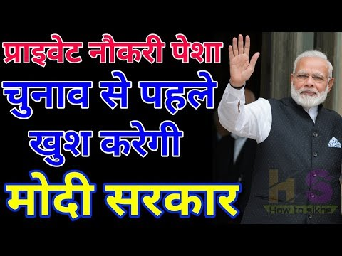 Private Sector Employees Latest News Today 2018 | EPF, EPFO, PF, UAN, Gratuity New Rules Hindi