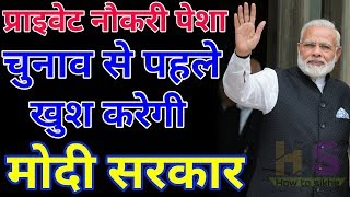 Private Sector Employees Latest News Today 2018   EPF, EPFO, PF, UAN, Gratuity New Rules Hindi