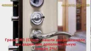 Дверь гранит М3 село(Дверь гранит М3 село http://4050020.ru/dveri/dveri-granit-selo/, 2013-08-12T20:12:55.000Z)