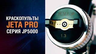 НОВИНКА! Пневматические краскопульты JETA PRO JP5000!