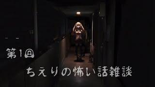 [LIVE] 【アイドル部】ちえりの怖い話。・ч・。【どっとライブ/花京院ちえり】